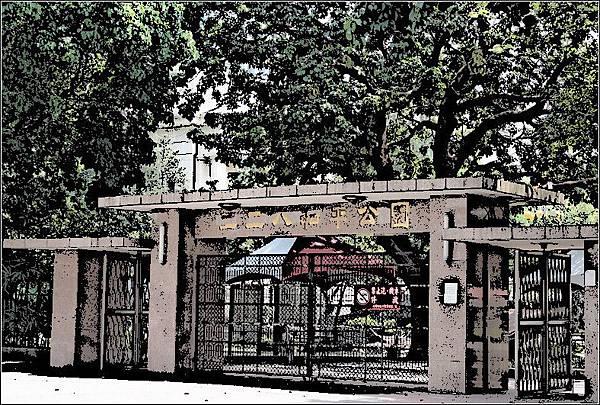 二二八和平公園(新公園)