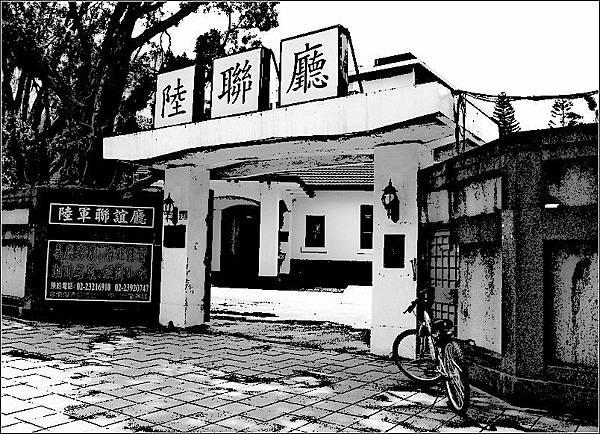 舊台灣軍司令官官邸(陸軍聯誼廳)