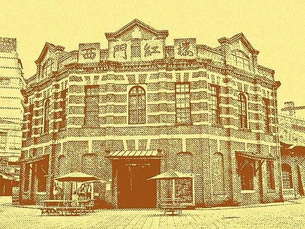 台北西門紅樓