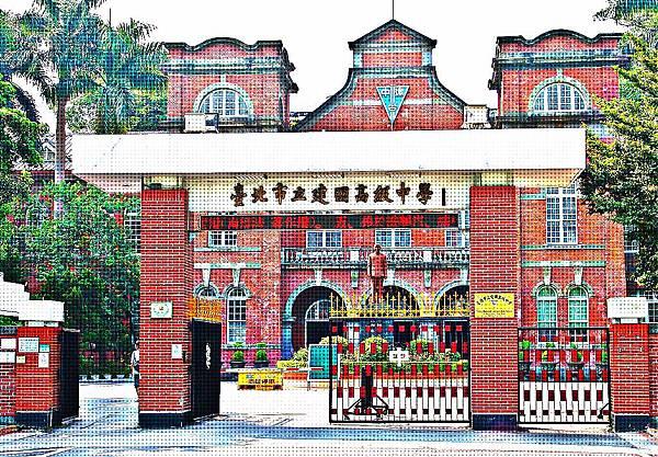 台北建國中學