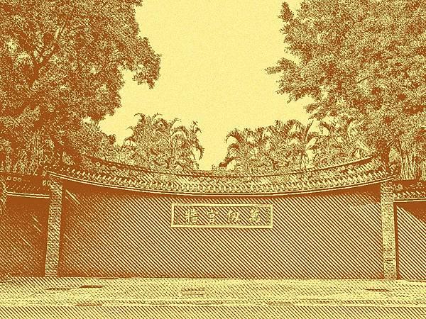 台北市大龍峒孔子廟