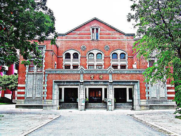師範大學禮堂