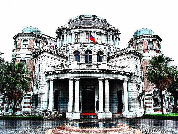 台北州廳舍(監察院)