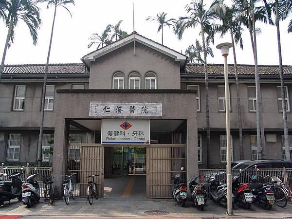 台北仁濟院舊舍院