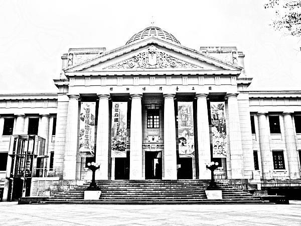 舊台灣總督府博物館(台灣博物館)