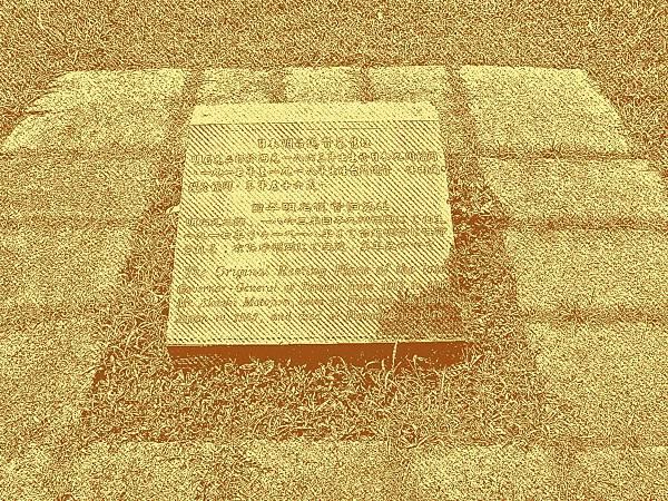 舊三橋町(三板橋)日本人公墓遺址
