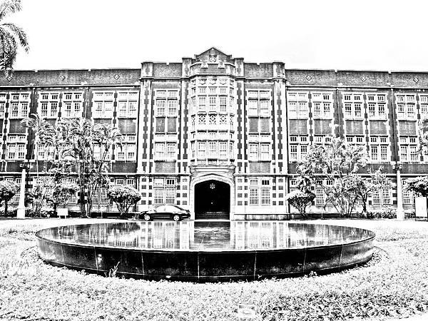 國立台灣師範大學行政大樓