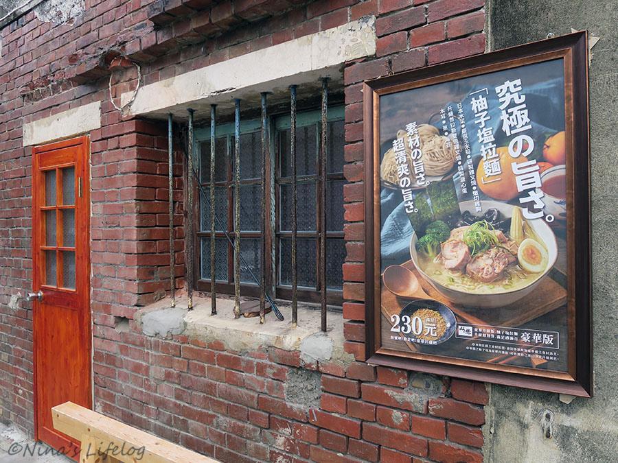 台南善化|双赫拉麵