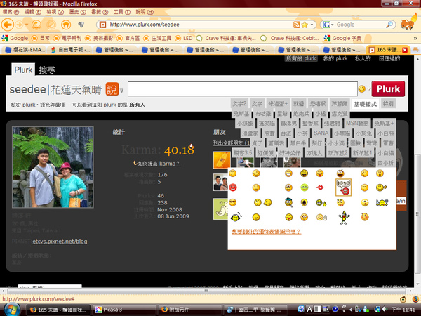 全螢幕擷取 200968 下午 114129.bmp