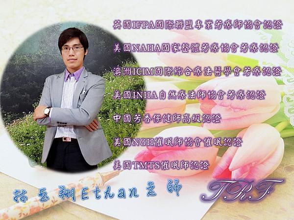 玉翔老師自我介紹