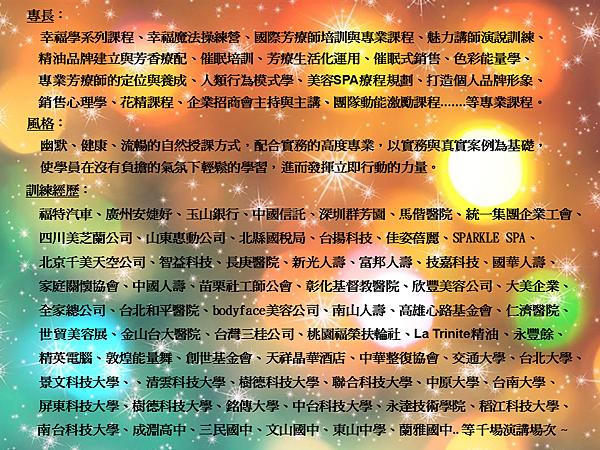 2014簡歷