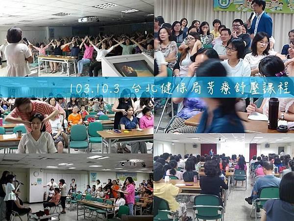 20141015健保局課程