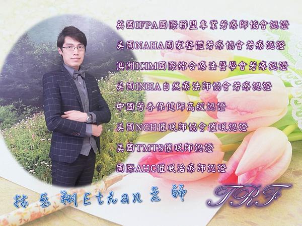 2016玉翔老師自我介紹