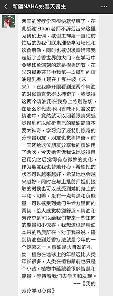 新疆姚醫生.jpg