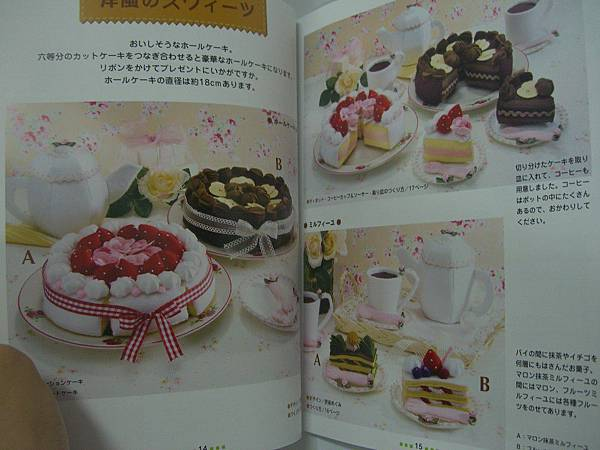 蛋糕的不織布模型