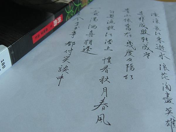 三國演義開卷詩