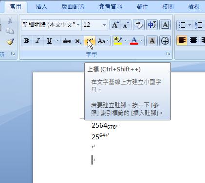 word下標快捷鍵.png