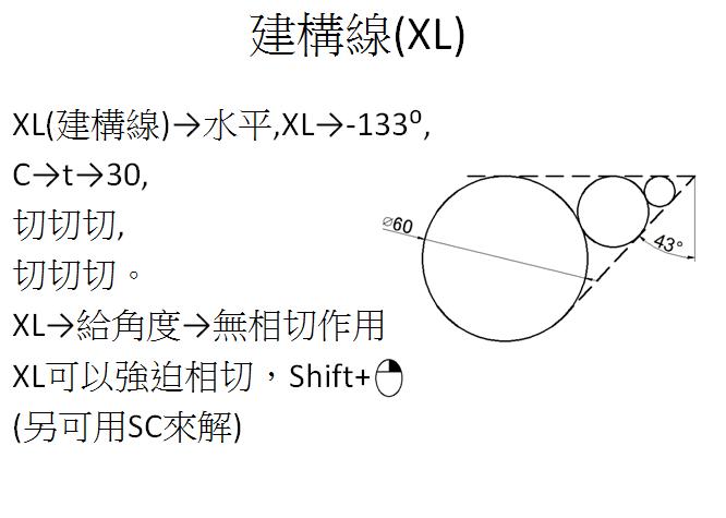建構線(xl).png