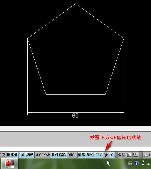 如何在選取物件時 不跳出視窗-01.png