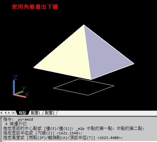四角錐下方要有凹進去1公分下來2CM的平行-2.png