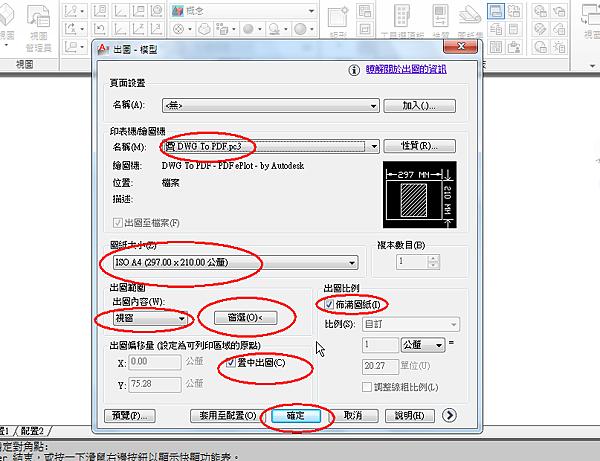 XY平面與螢幕對齊-03.png