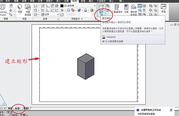 在上視圖中有東南等角3D實體-02.png