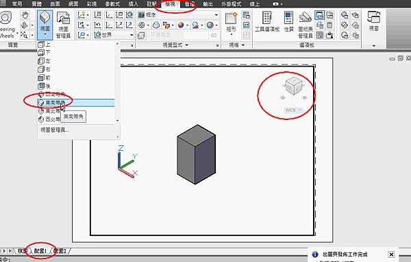 在上視圖中有東南等角3D實體-03.png