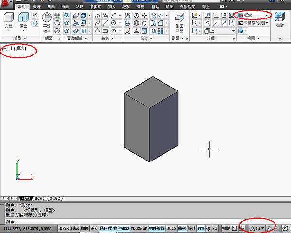 在上視圖中有東南等角3D實體-07.png