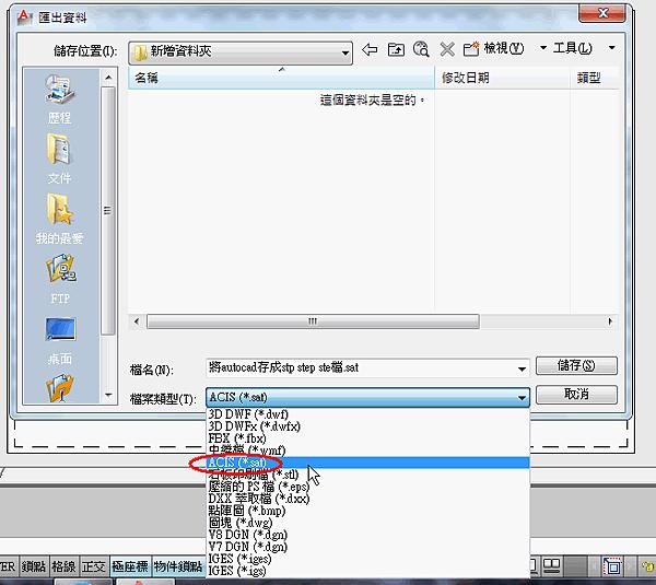 將autocad存成stp step ste檔-03.png