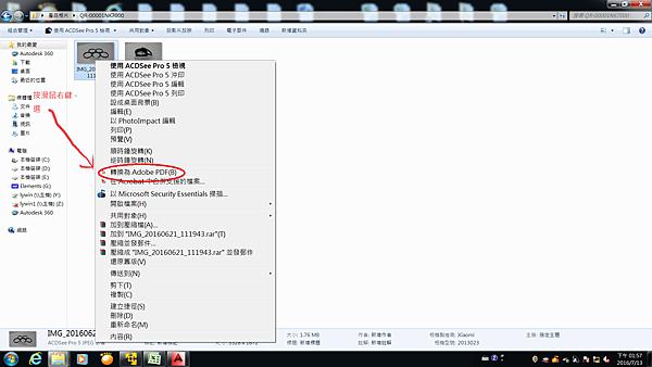 JPG轉換為Adobe PDF.png