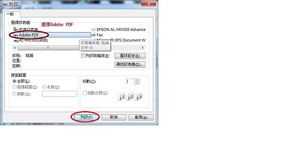 JPG另存PDF-03.png