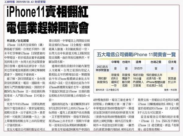 iPhone11賣相翻紅 電信業趕辦開賣會.jpg