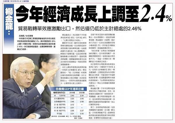 今年經濟成長上調至2.4%.jpg