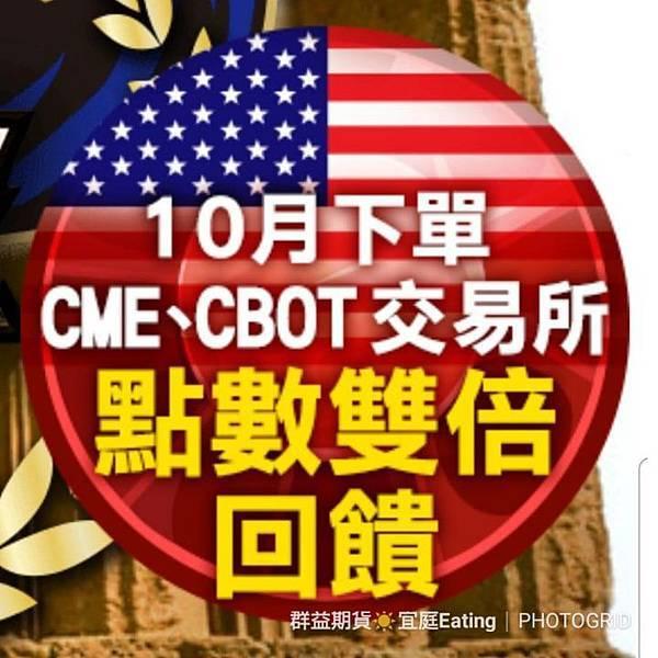 10月下單CME、CBOT交易所 點數雙倍回饋.jpg