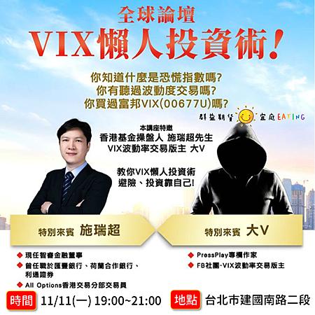 1111 全球論壇VIX懶人投資術.png