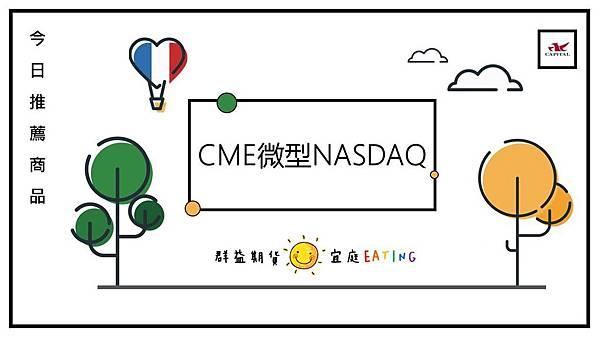 CME交易所-微型NQ_01.jpg