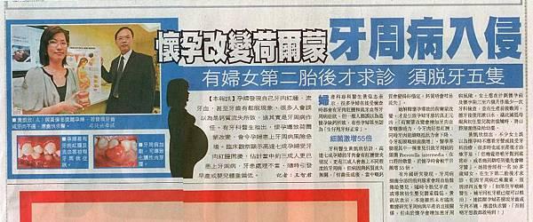 2008-10-10 蘋果日報 懷孕改變荷爾蒙牙周病入侵有婦女第二胎後才求診須脫牙五隻