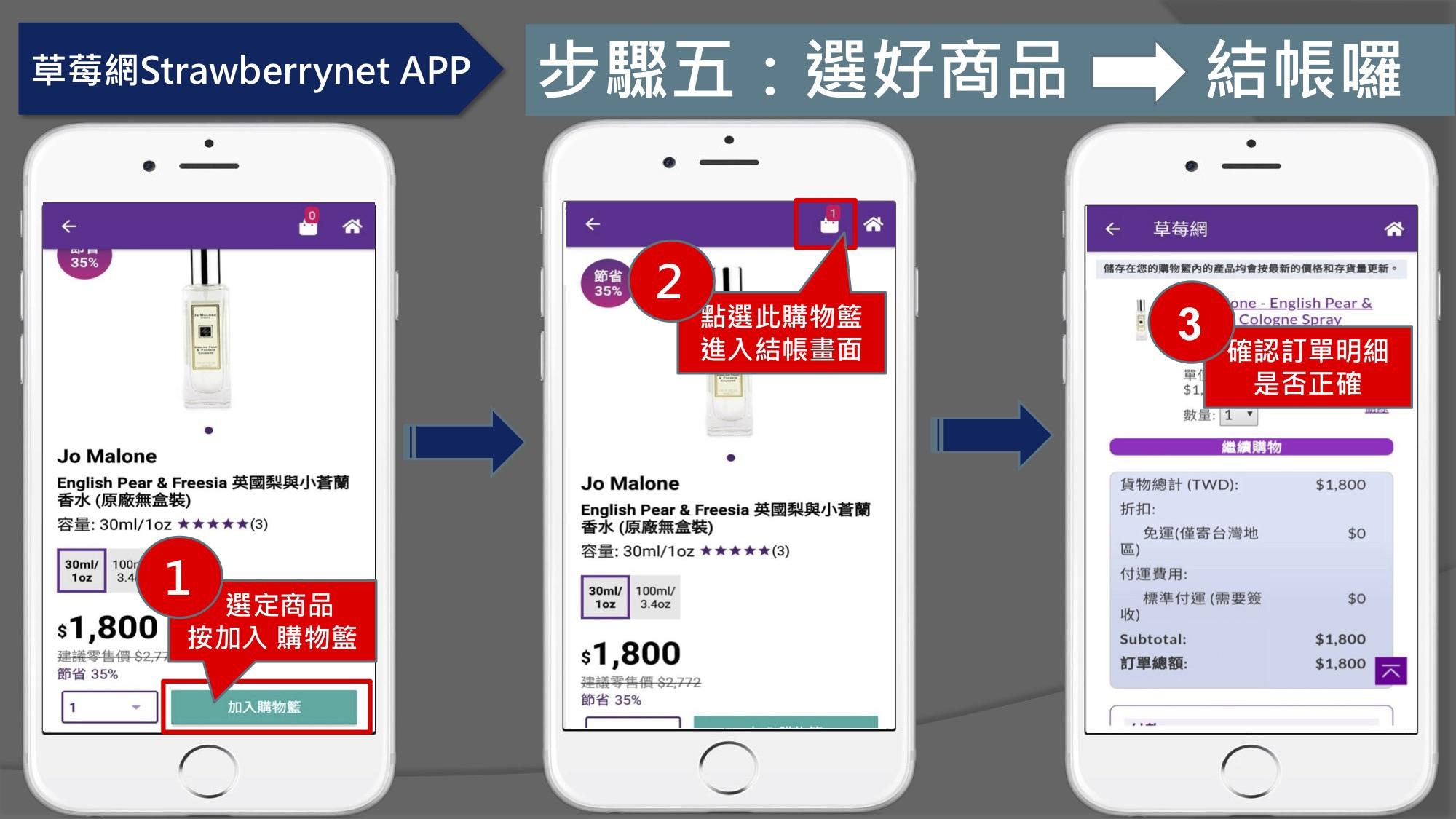 草莓網台灣美妝strawberrynet 註冊流程教學開箱及購物賺分潤操作商品比較.jpg