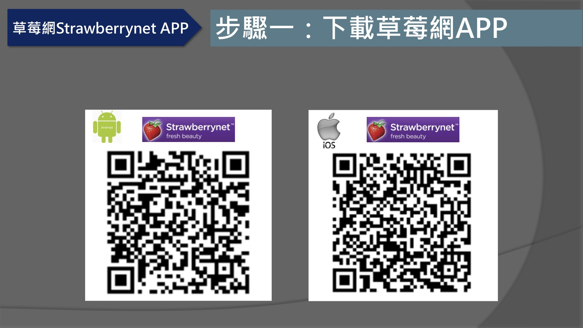 草莓網台灣美妝strawberrynet 註冊流程教學開箱及購物賺分潤操作-草莓網APP QR.jpg