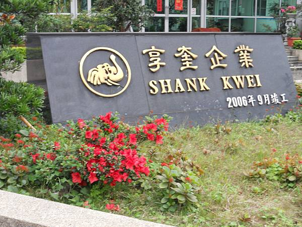 TAIWAN鋼模廠台灣模具推薦模具廠優良模具廠鋼模 +886-2-82010110