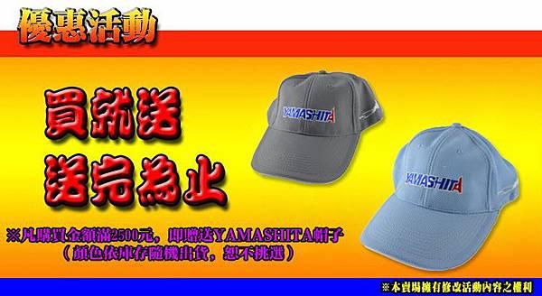 R1活動廣告-帽子(窄版) 拷貝副本.jpg