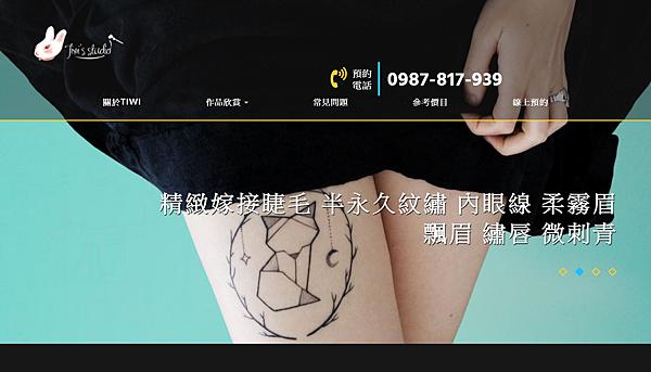 台北哪裡有女刺青師推薦tiwi內湖美睫店電話0987817939半永久紋繡教學指定店家