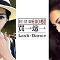 Lash Dance台北美睫教學推薦新北接睫毛教學證照班 隨心新世界 增加美睫考照的機會