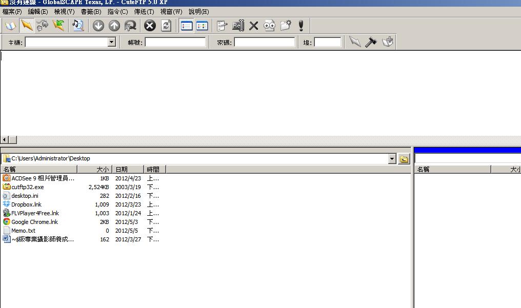 使用FTP上傳資料操作教學