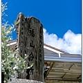 小惡魔老師的在地記實-福山植物園