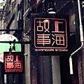 HERO老師的寫真- 上海夜未眠