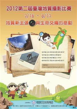 2012第二屆臺灣地質攝影比賽