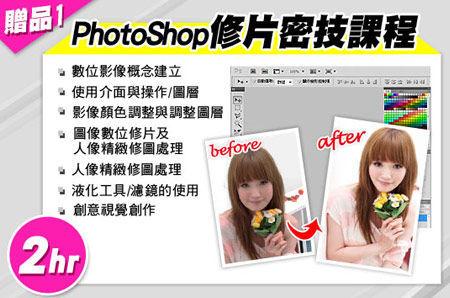 PhotoShop修片密技課程