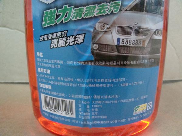 洗車精 Car-Wash Shampoo