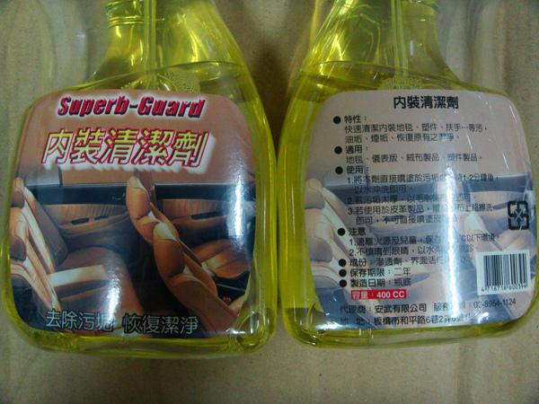 內裝清潔劑 Superb-Guard